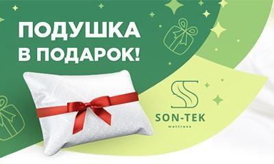 Подушка в подарок при покупке матраса в Таганроге