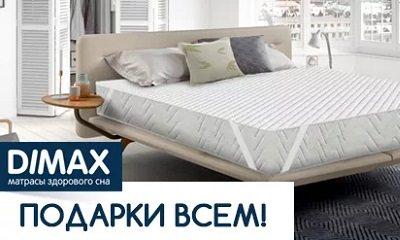 Подушка Dimax в подарок Таганрог