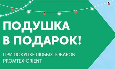 Подушка в подарок при заказе товаров Промтекс Ориент в Таганроге