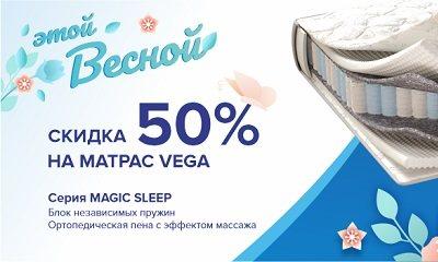 Скидка 50% на матрас Corretto Vega Таганрог