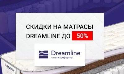 Матрасы Dreamline со скидкой в Таганроге